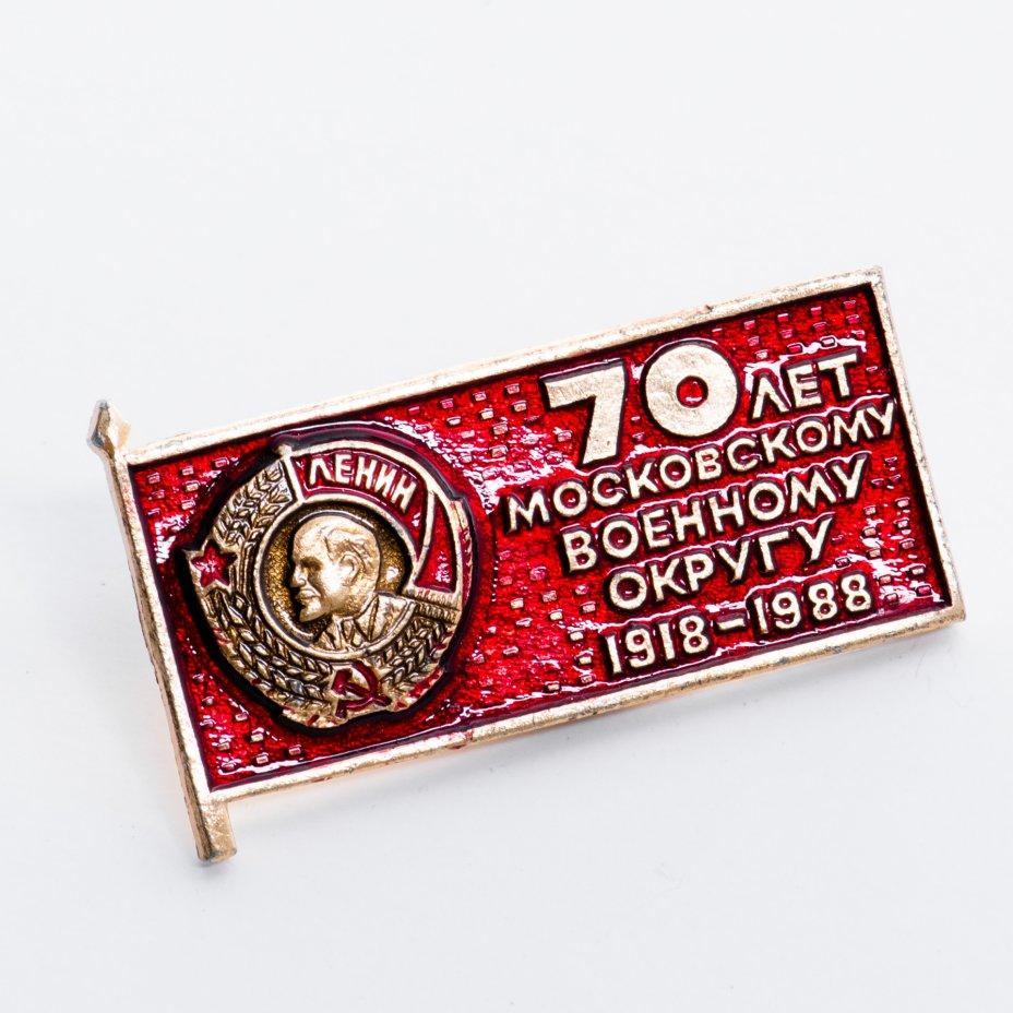 купить Значок 70 лет Московскому Военному Округу (Разновидность случайная )