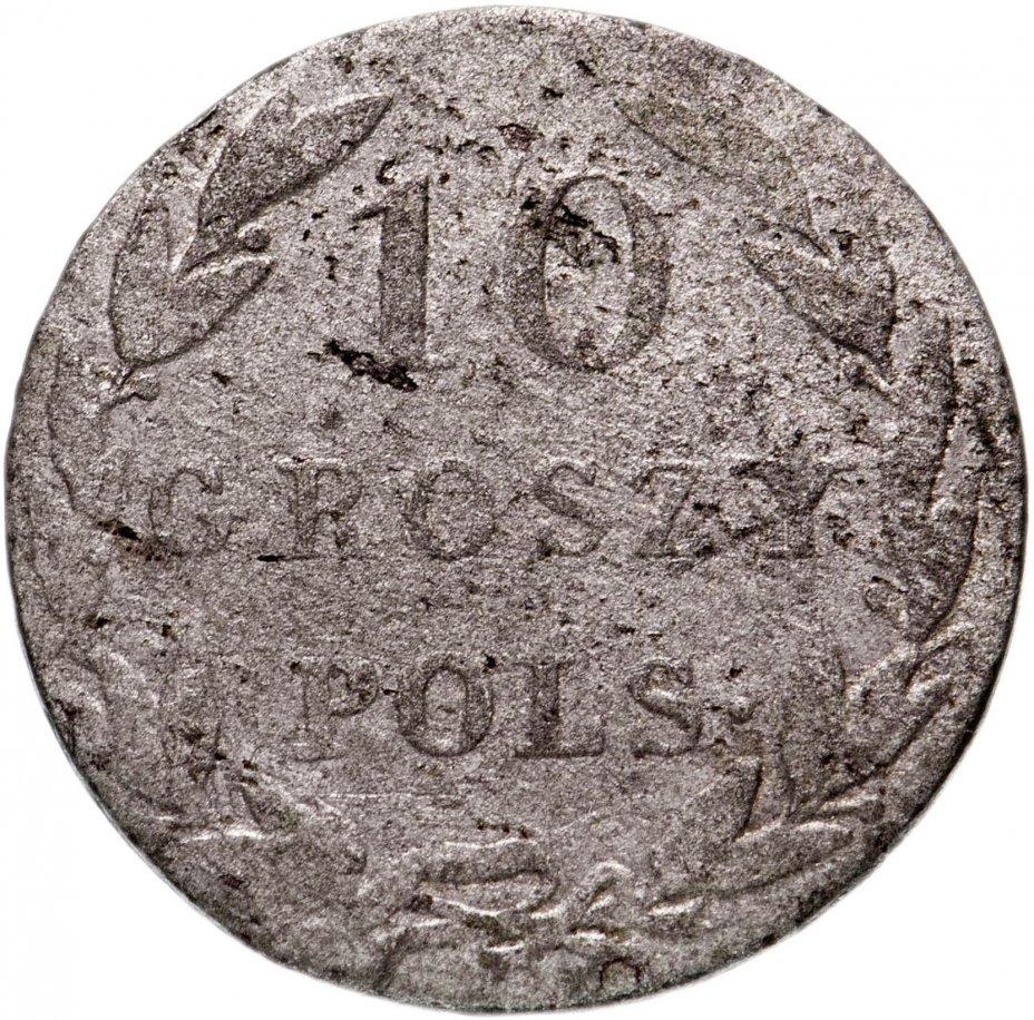 купить 10 грошей (groszy) 1825 IB, монета для Польши