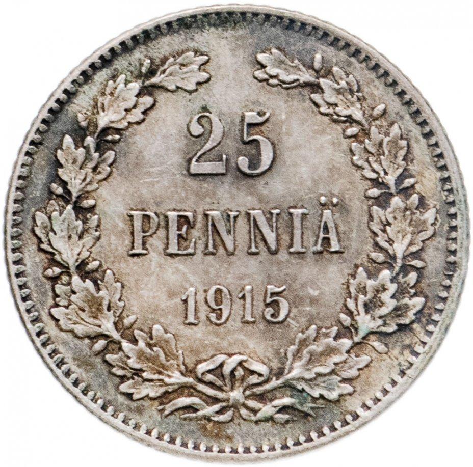 купить 25 пенни (pennia) 1915 S