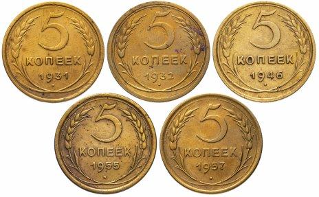 купить Набор из 5 монет 5 копеек 1931-1957