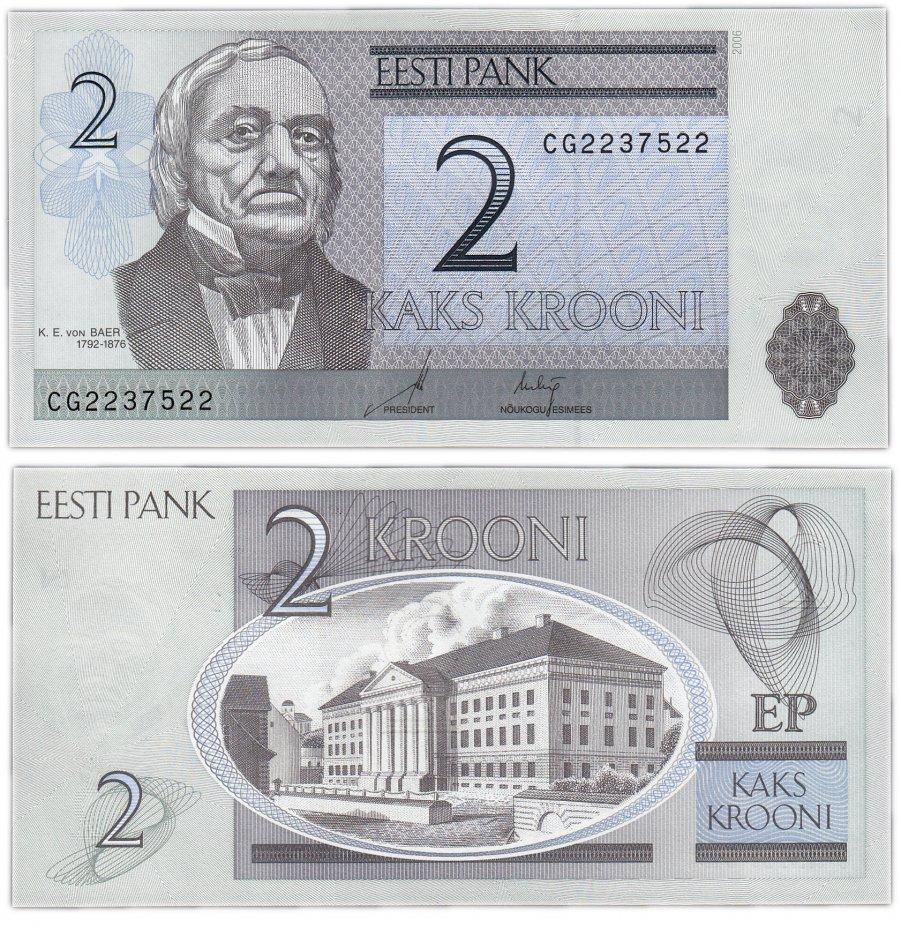 купить Эстония 2 кроны 2006