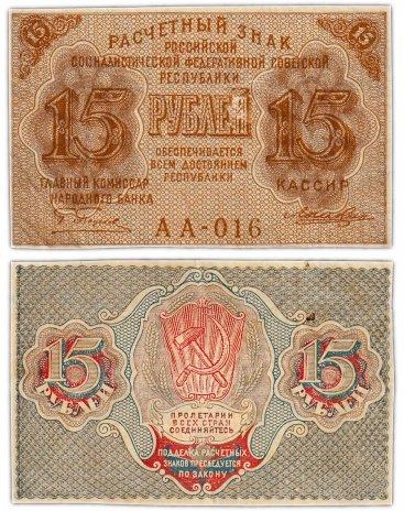 купить 15 рублей 1919