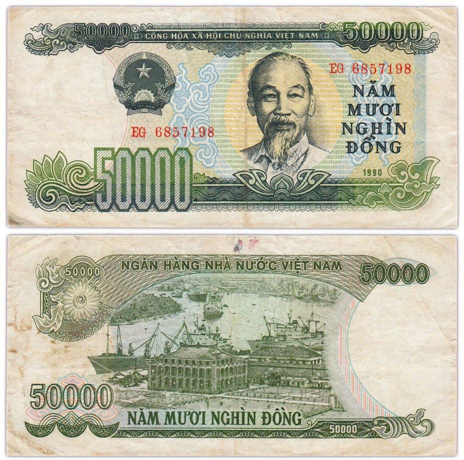 купить Вьетнам 50000 донг 1990 (Pick 111)