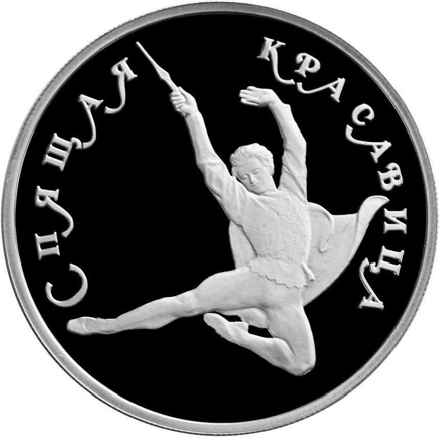 купить 150 рублей 1995 года ЛМД красавица Proof