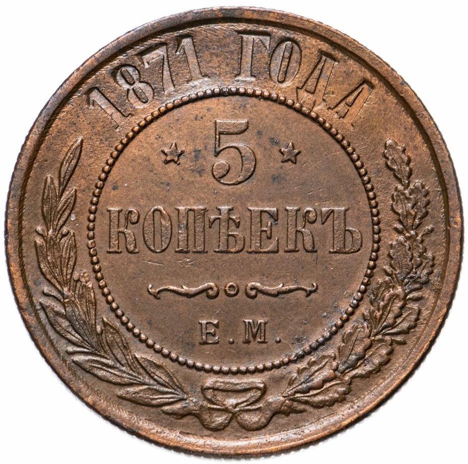купить 5 копеек 1871 ЕМ