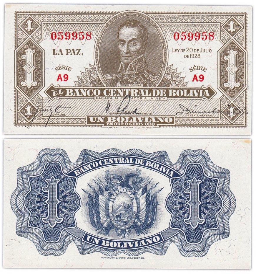 купить Боливия 1 боливиано 1928 (Pick 128a(8))