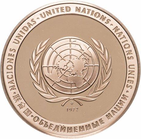 """купить Медаль настольная """"Объединенные нации. 1972 г."""", бронза, 1972 г."""
