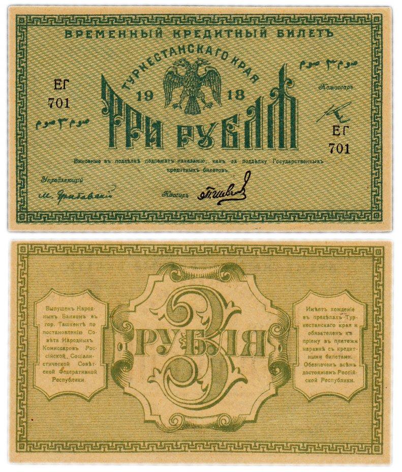 купить Туркестан 3 рубля 1918 кассир Шевелев, выпуск Туркестанского края ПРЕСС