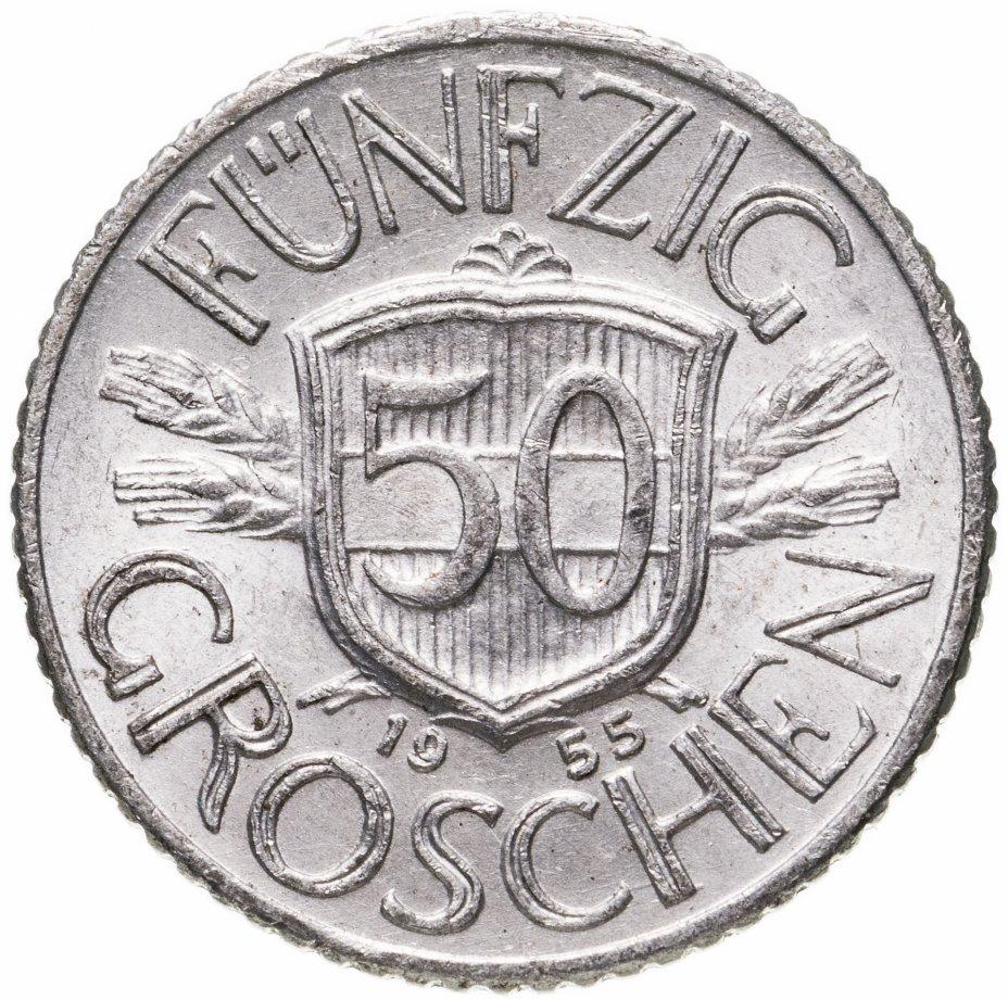 купить Австрия 50грошей (groschen) 1955