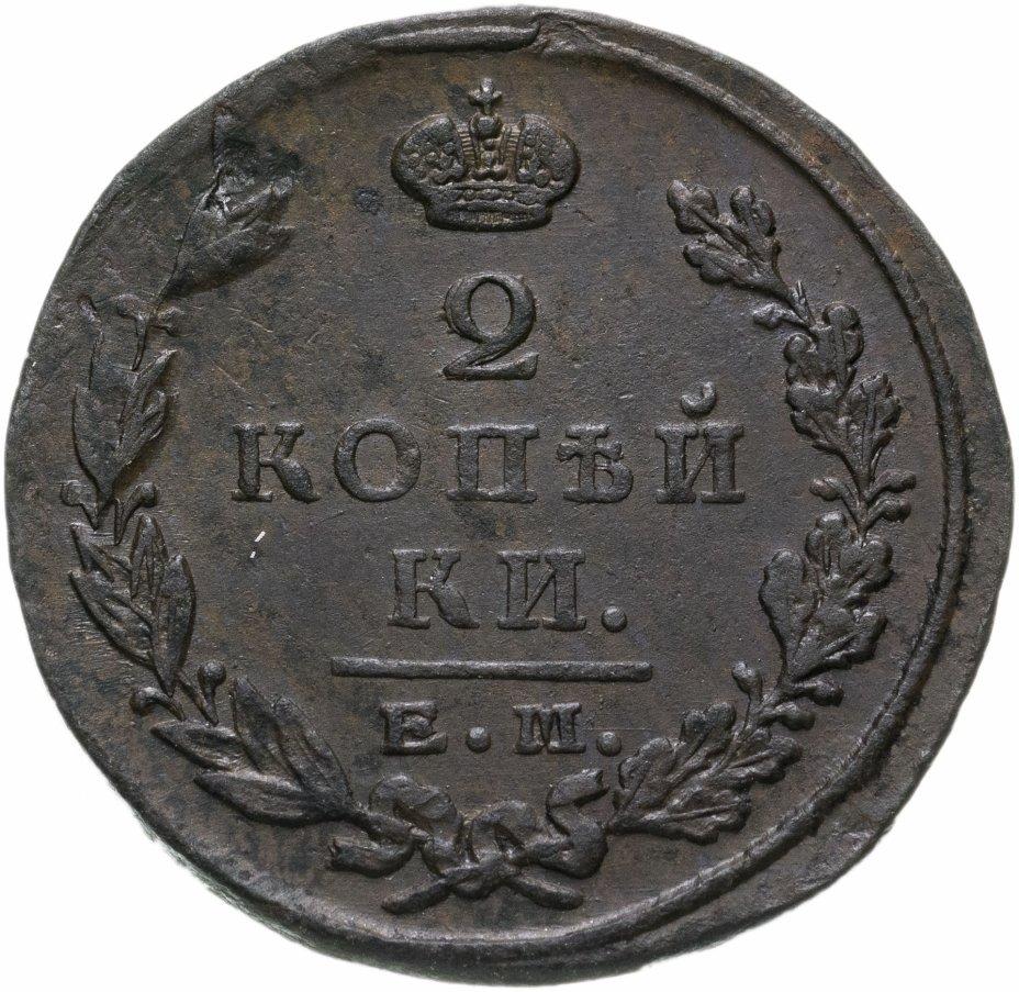 купить 2 копейки 1824 года ЕМ-ПГ
