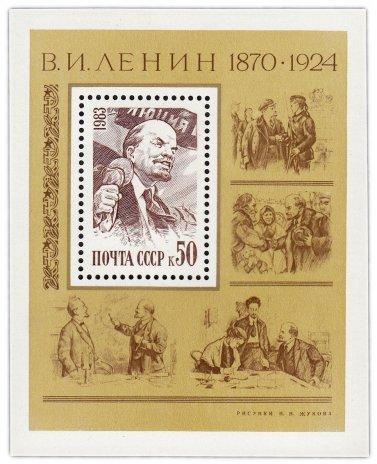 """купить Блок 50 копеек 1983 """"Владимир Ильич Ленин"""""""