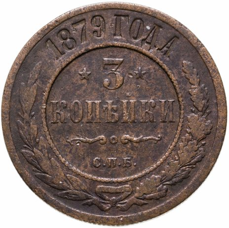 купить 3 копейки 1879 СПБ