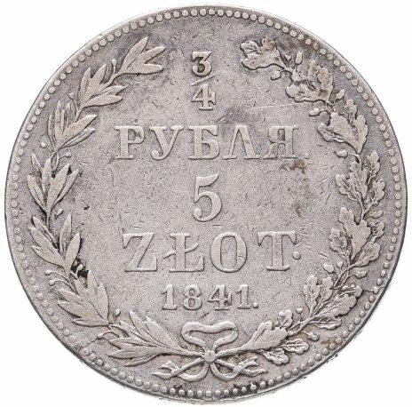 купить 3/4 рубля - 5 злотых 1841 MW русско-польские