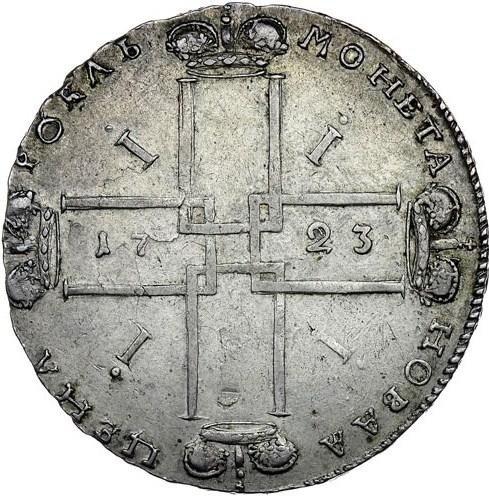 купить 1 рубль 1723 года OK с выколом