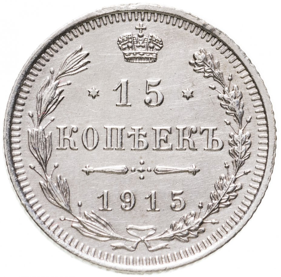 купить 15 копеек 1915 ВС