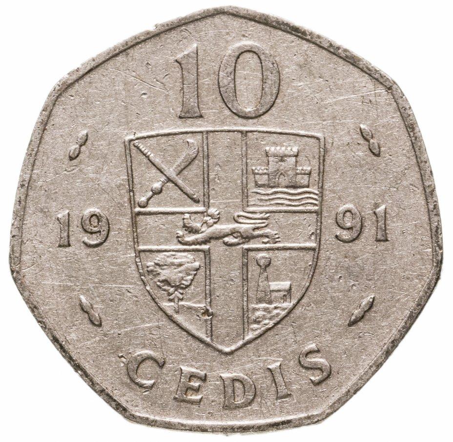 купить Гана 10 седи (cedis) 1991