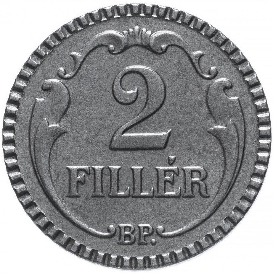 купить Венгрия 2 филлера (filler) 1940