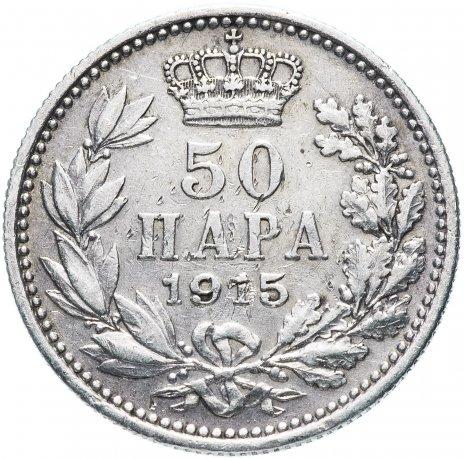 купить Сербия 50 пара 1915