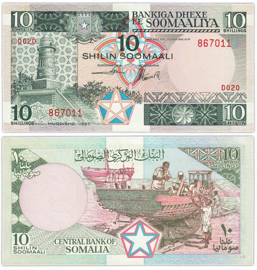 купить Сомали 10 шиллингов 1987
