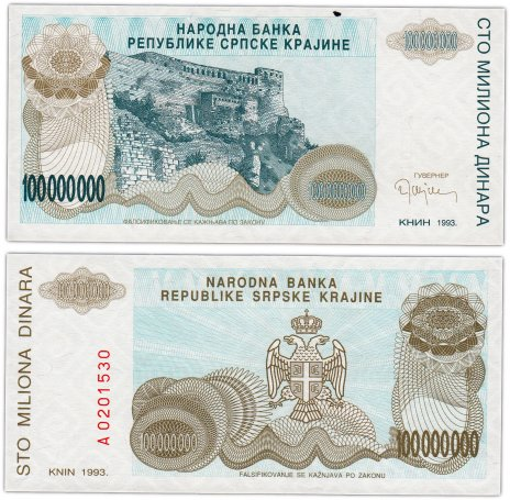 купить Сербская крайна (Хорватия) 100000000 динар 1993 (Pick R25)