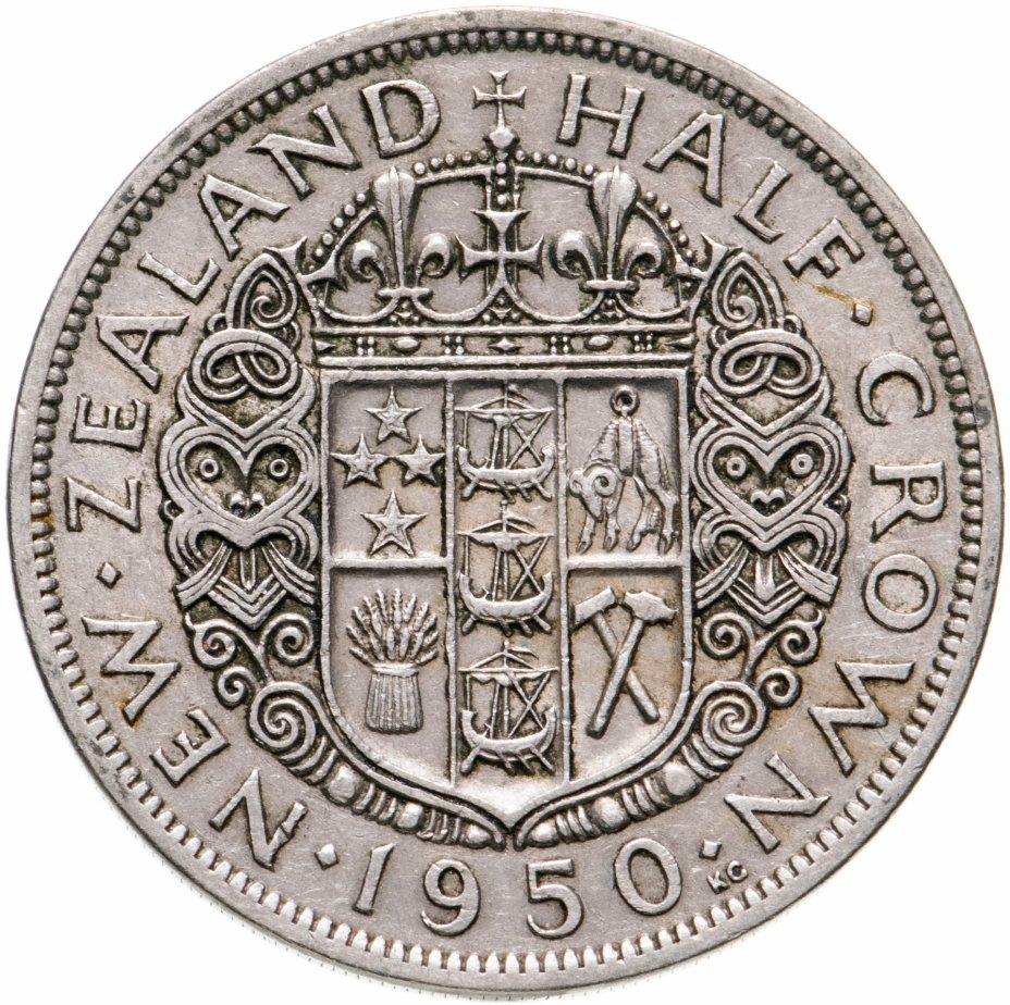 купить Британская Новая Зеландия 1/2 кроны (crown) 1950