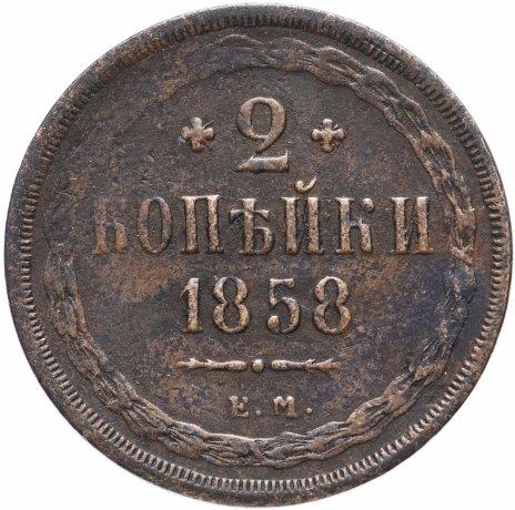 купить 2 копейки 1858 ЕМ