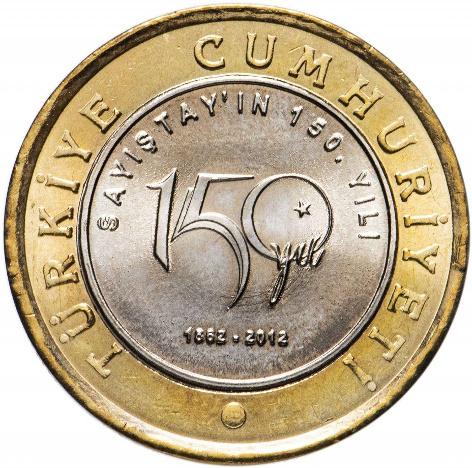 """купить Турция 1 лира 2012 """"150 лет Счетной палате Турции"""""""