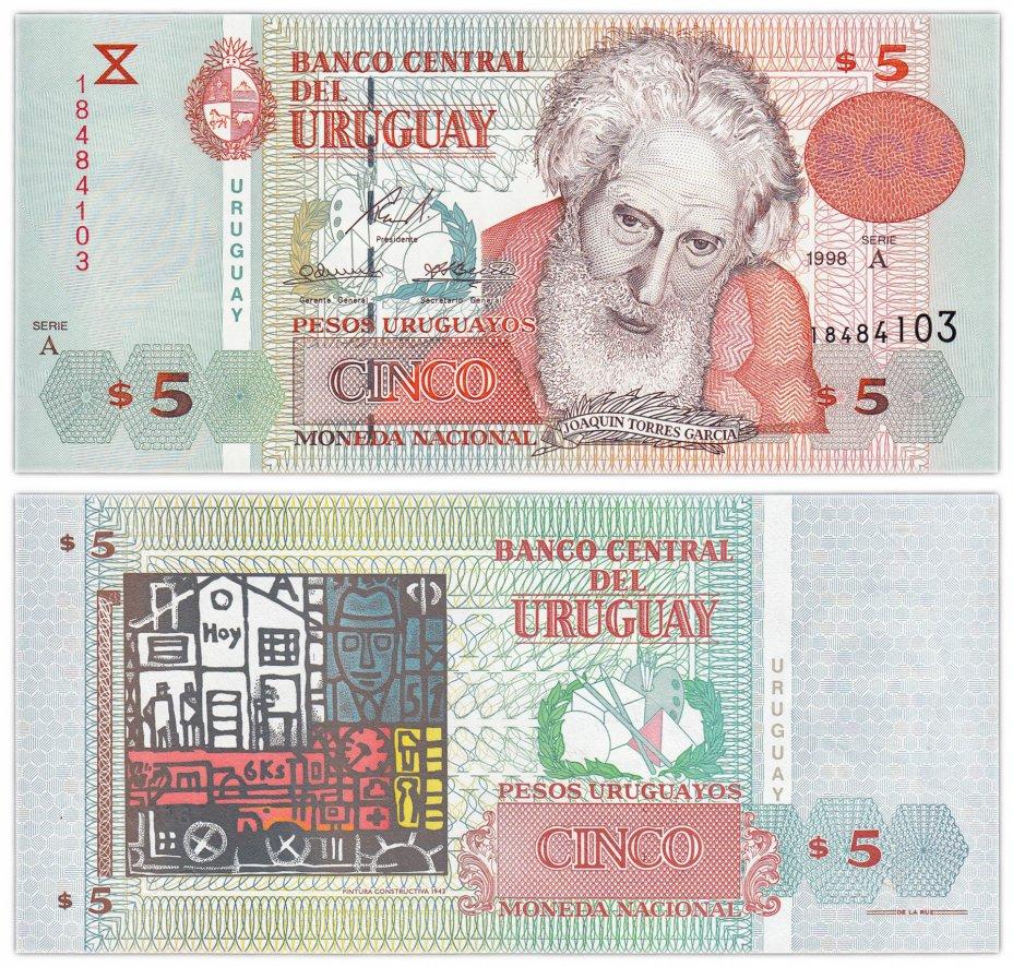 купить Уругвай 5 песо 1998