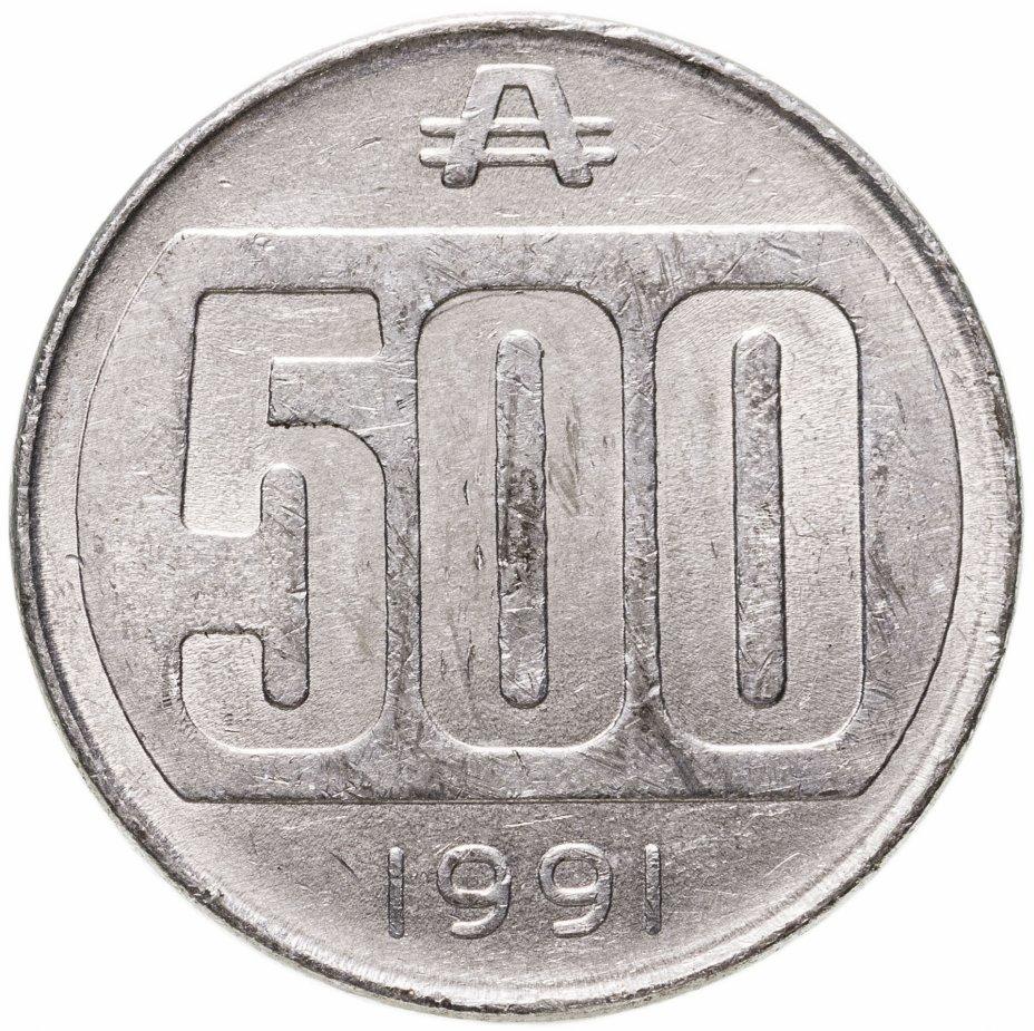 купить Аргентина 500аустралей (australes) 1991