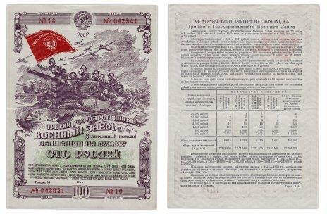 купить Облигация 100 рублей 1944 Третий Государственный Военный Заем