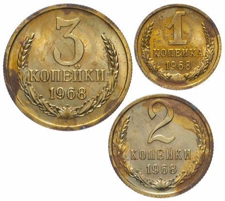 купить Набор из 3-х монет 1968