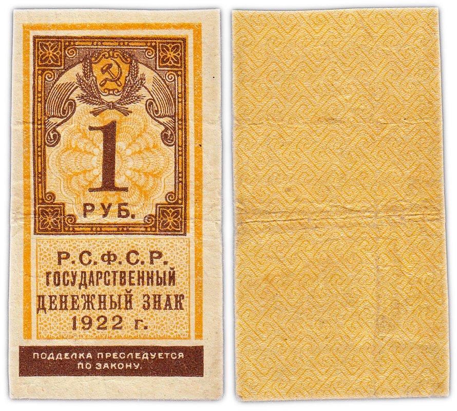 купить 1 рубль 1922 тип марки