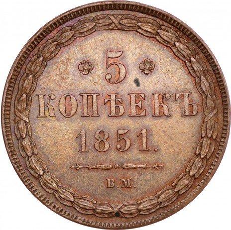 купить 5 копеек 1851 года ВМ