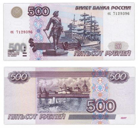купить 500 рублей 19997 (без модификации)