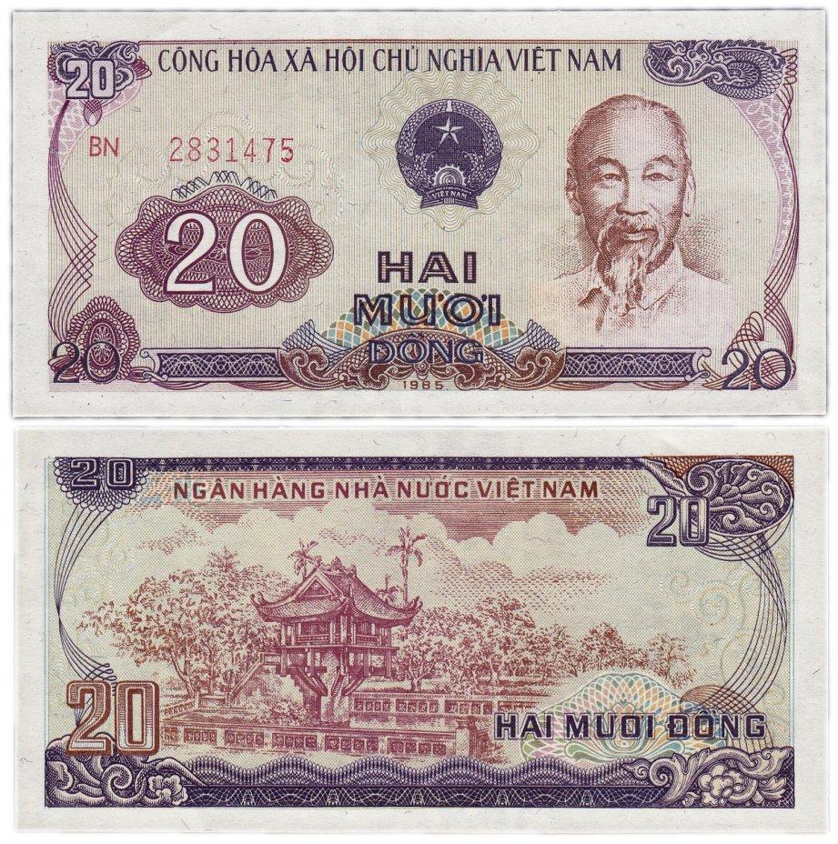 купить Вьетнам 20 донг 1985 (Pick 94)