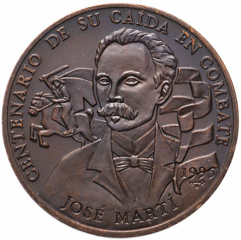 купить Куба 1 песо (peso) 1995 100 лет со дня смерти Хосе Марти