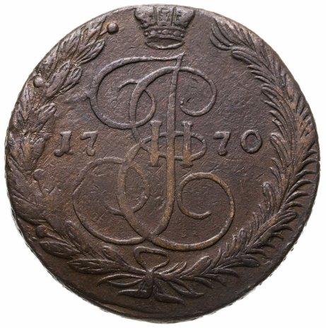 купить 5 копеек 1770 ЕМ орёл 1770-1777