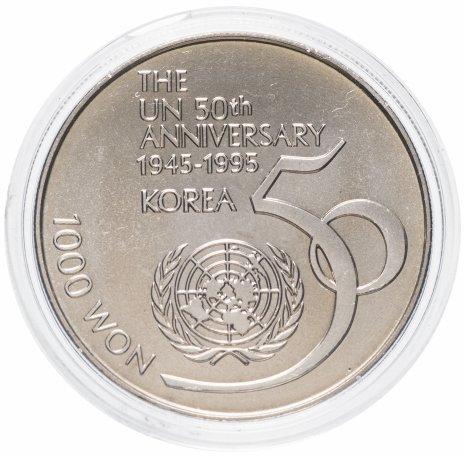 """купить Южная Корея 1000 вон 1995 """"50 лет ООН"""""""
