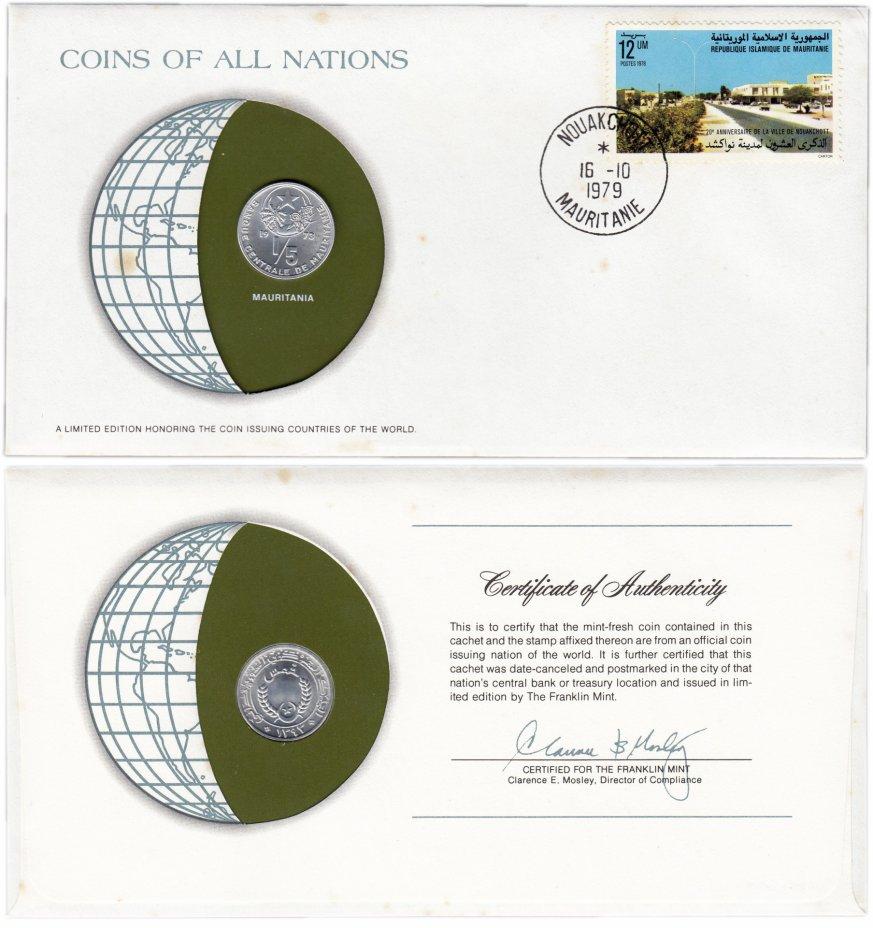 купить Серия «Монеты всех стран мира» - Мавритания 1/5 угии (ouguiya) 1973 (монета и 1 марка в конверте)