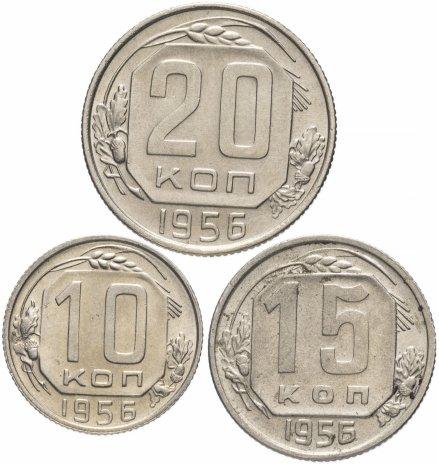 купить Набор монет 1956 года 10, 15 и 20 копеек (3 монеты) остатки штемпельного блеска