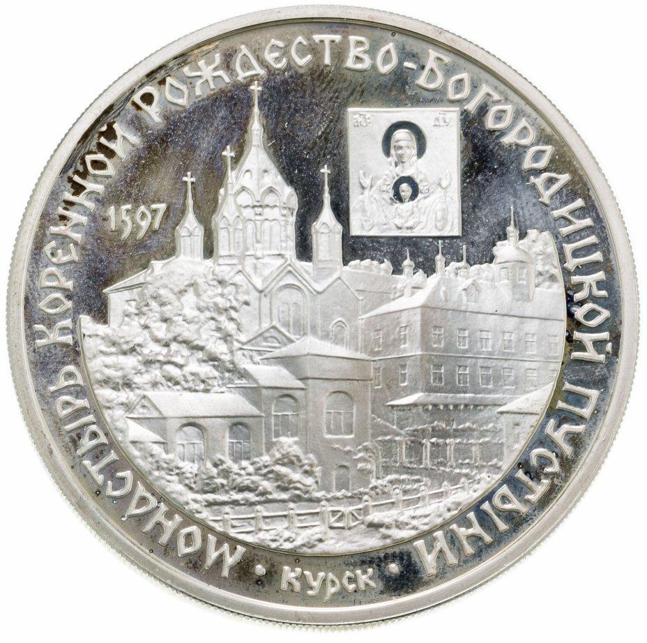 купить 3 рубля 1997 ММД монастырь Курской Коренной Рождество-Богородицкой пустыни