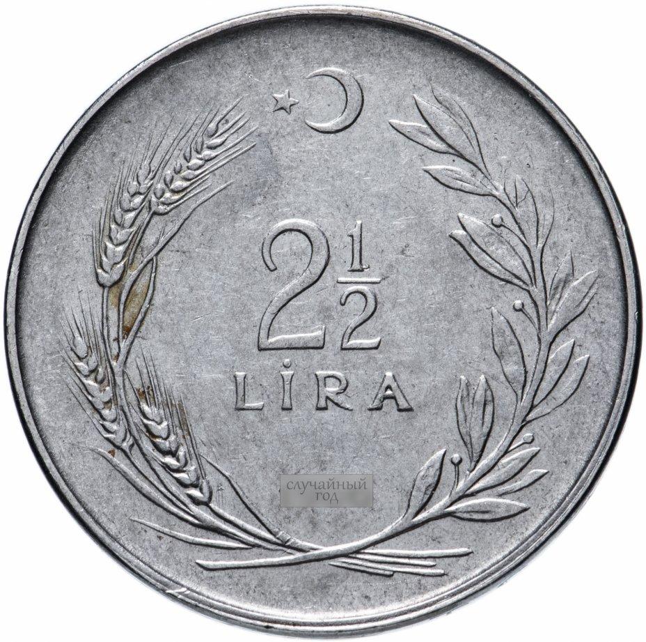 купить Турция 2 1/2 лиры (lirasi) 1960-1968, случайная дата