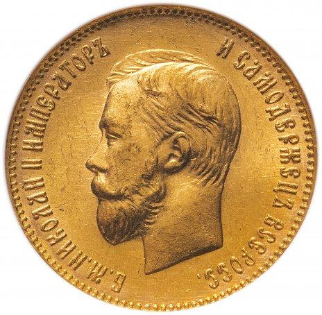 купить 10 рублей 1904 АР, в слабе NGC MS65, Биткин №12
