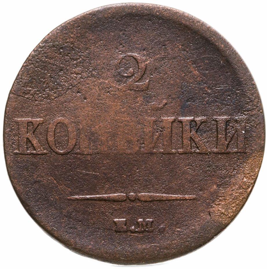 купить 2 копейки 1837 ЕМ-НА