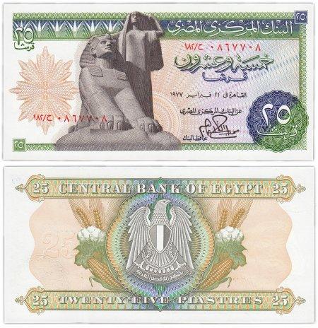 купить Египет 25 пиастров 1977 (Pick 47c)