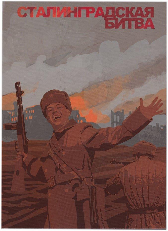 """купить Сувенирный набор в художественной обложке """"Сувенирный набор в художественной обложке """"Сталинградская битва"""""""