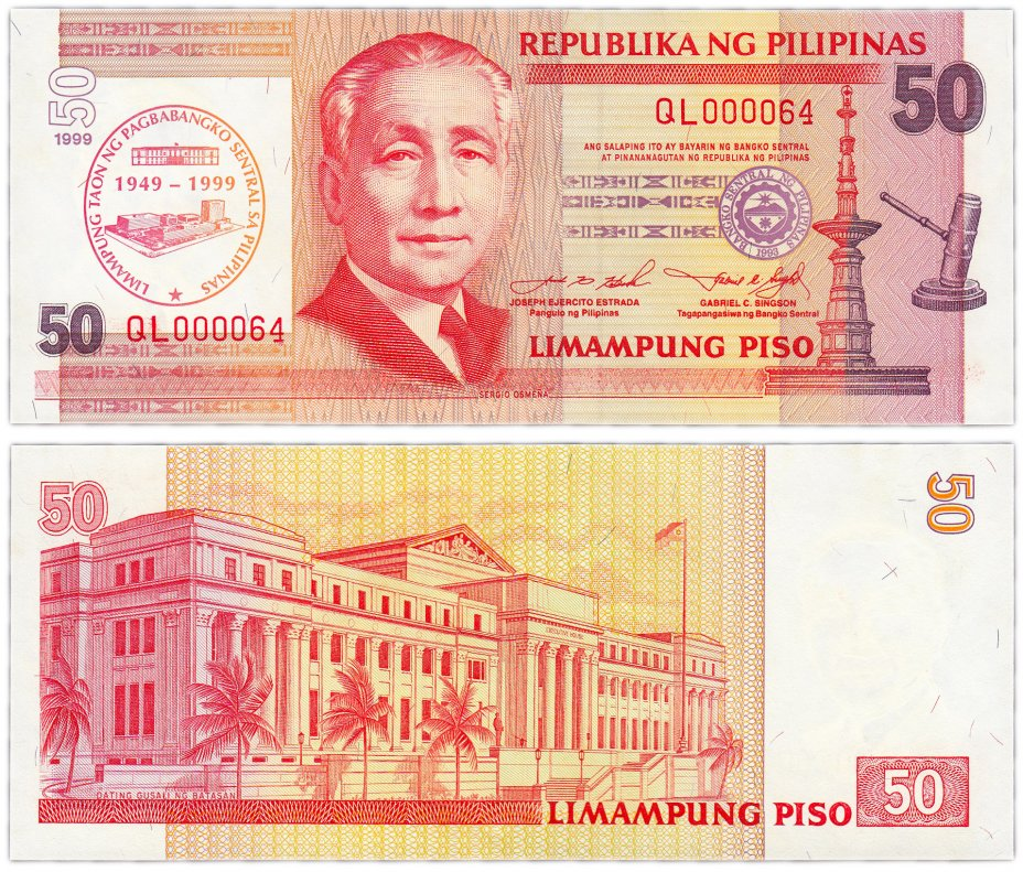 """купить Филиппины 50 песо 1999 (Pick 191) """"50 лет Центральному Банку"""""""