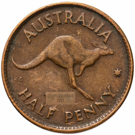 купить Австралия 1/2 пенни 1939-1951
