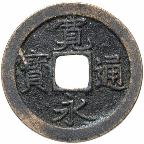 купить Япония, Канъэй цухо (Син Канъэй цухо), 1 мон, мд Камэйдо-мура Канбун-сэн, 1668 г