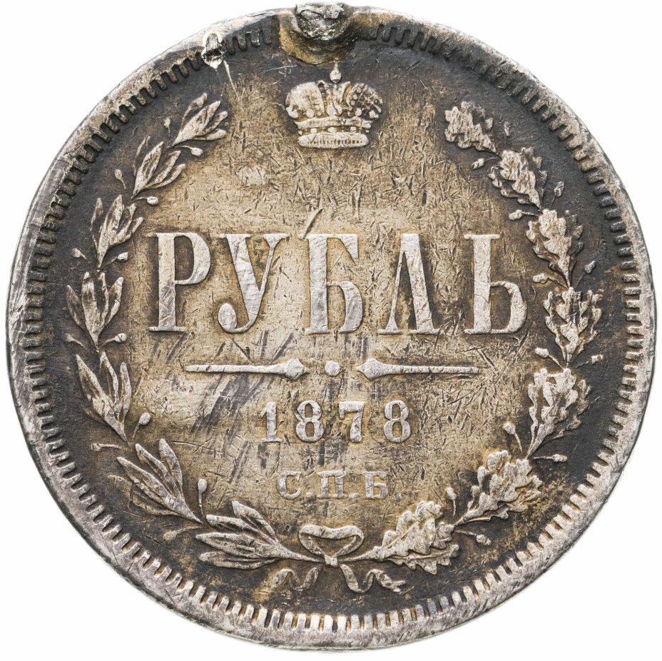купить 1 рубль 1878 СПБ-НФ